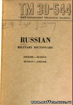 Russian Military Dictionary