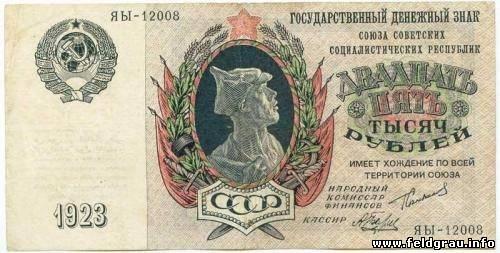 Первые советские деньги с гербом СССР